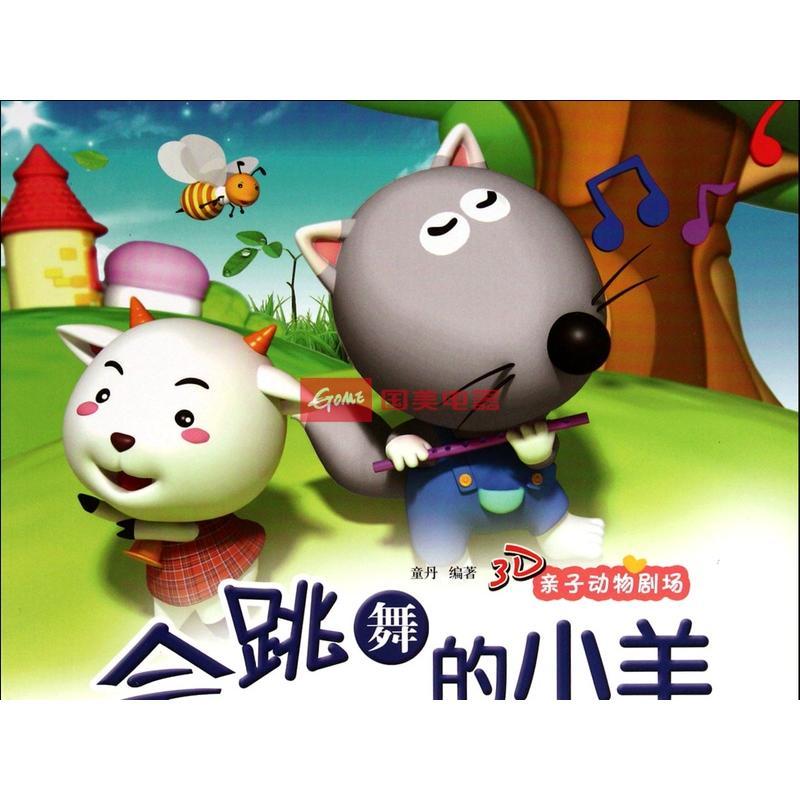 《会跳舞的小羊/3d亲子动物剧场》童丹【摘要