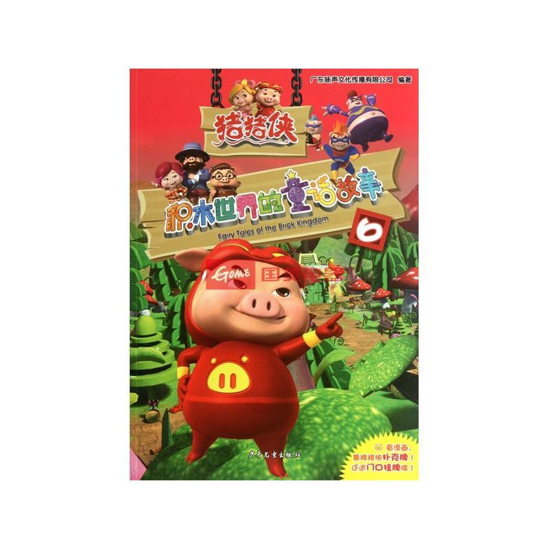《猪猪侠(积木世界的童话故事6)》【摘要
