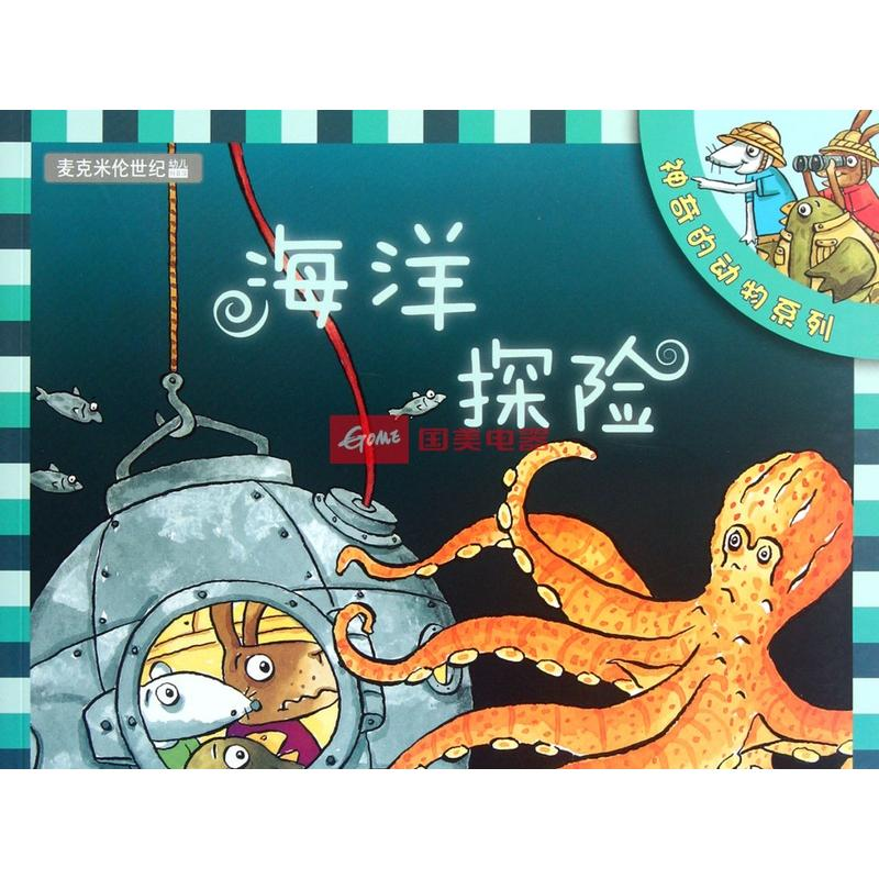 《海洋探险/神奇的动物系列/麦克米伦世纪幼儿科普馆