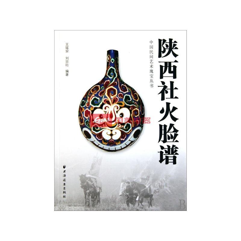 《陕西社火脸谱/中国民间艺术瑰宝丛书》【摘要