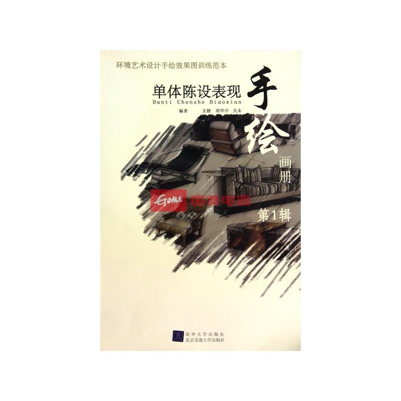 单体陈设表现手绘画册/环境艺术设计手绘效果图训练范本