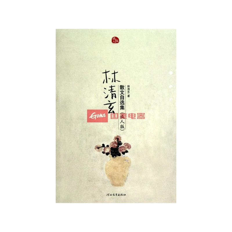 林清玄散文读后感 林清玄散文精选txt 林清玄散文集