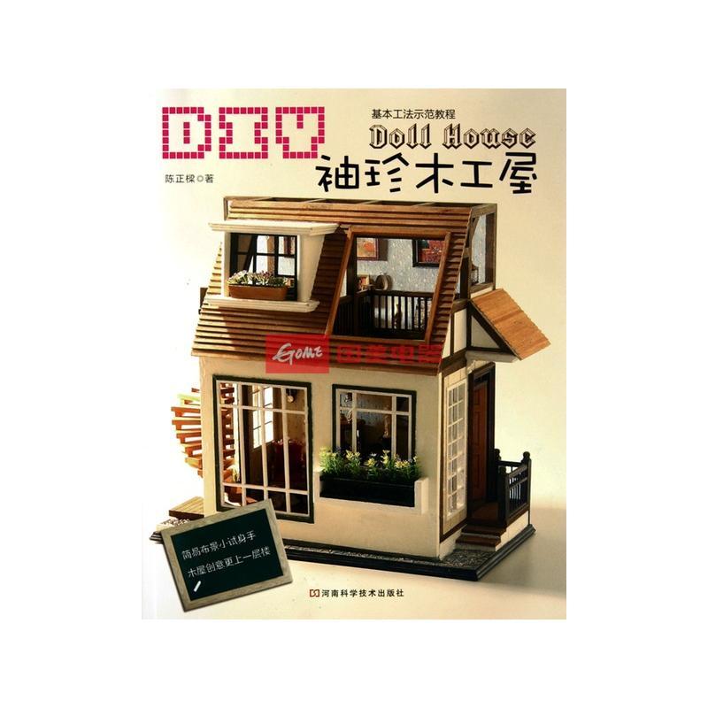 《diy袖珍木工屋》()【简介|评价|摘要|在线阅读】