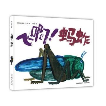 大学期间即手工制作了《西魃天》(于1971年由日本偕成社出版).