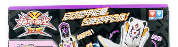 修罗铠甲召唤器怎么折-手工制作铠甲召唤器,自制飞影