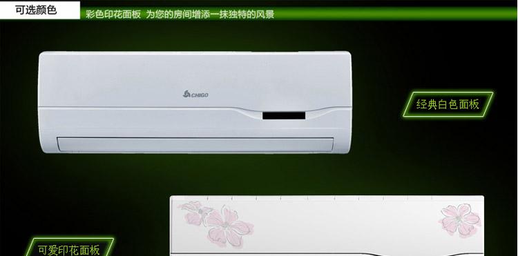 志高(chigo)kfr-25gw/d104+n3空调