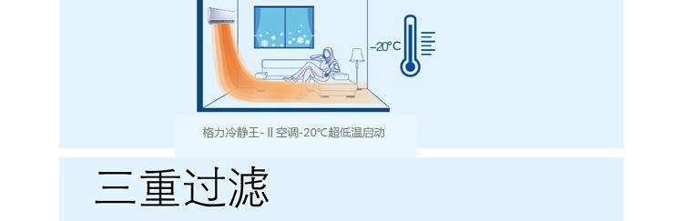 5匹p壁挂式冷静王变频 冷暖电辅挂机空调   品牌 格力 型号 kfr
