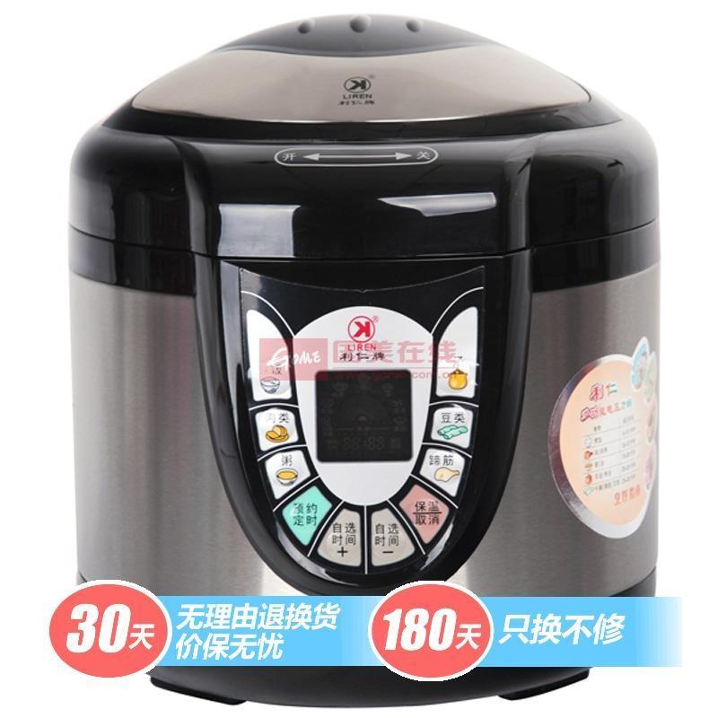 【利仁电脑版电压力锅】报价