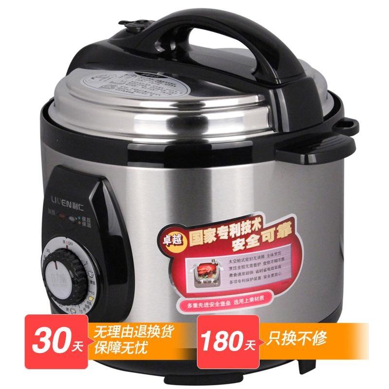 【利仁yg-5a电压力锅】利仁(liven)dyg-5a电压力锅