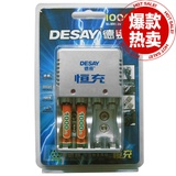 德赛(DESAY)DSC AAA1000(含2节1000毫安7号充电电池)恒充套装(没有记忆效应,极好的放电性能,快速充电性能好。)