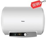 海尔热水器ES50H-Q+(E)
