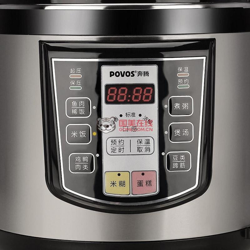 奔腾(povos)电压力锅ln566-国美在线