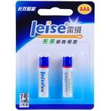 雷摄(LEISE) 7号碱性电池 LSJ7AAA-2 7号AAA无汞环保碱性电池干电池2粒装【国美自营  品质保证】