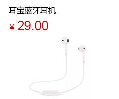 耳宝(earbaby)ZK中控 双耳运动蓝牙耳机 中文语音提醒/英文接听 两个版本 音乐耳机 一拖二 来电提醒(白色 中文报号+声控接听)