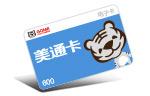 美通卡典范卡600面值(电子卡)