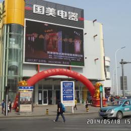 国美电器 天津 塘沽 店 国美在线