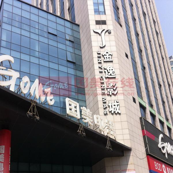 国美电器青岛香港中路店【地址