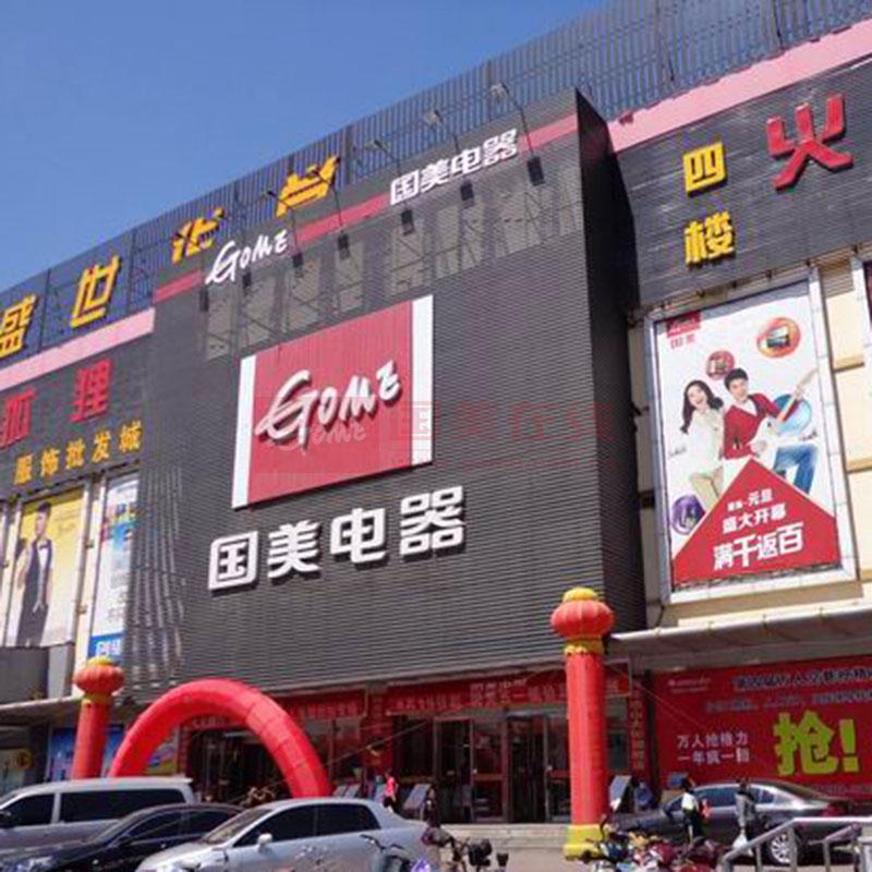 xn葫芦岛连山大街店